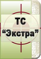 """ТС """"Экстра"""""""