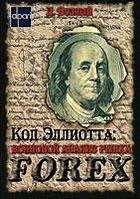 Дмитрий Возный Код Эллиотта Волновой анализ рынка Forex