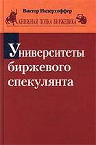А.ведихин, г.петров, б.шилов.forex от первого лица.djvu usd forex rate