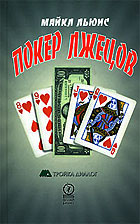 М. Льюис Покер лжецов