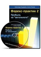 Александр коцеруба форекс практик форекс 2 книга скачать