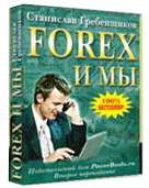 forex-and-we