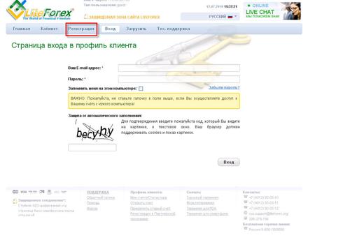 Открыть счет в LiteForex