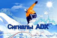 signal_adx