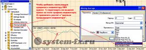 Добавление скользящей средней на график индикатора OBV