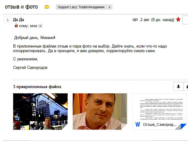 otzyv_2