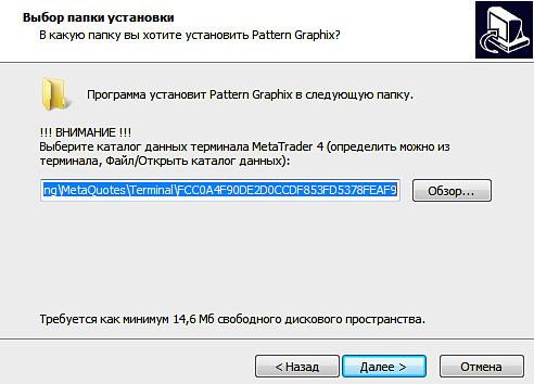 Установка Pattern Graphix