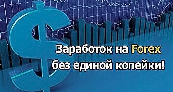 zarabotok_na_forex