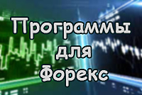 programmy_forex