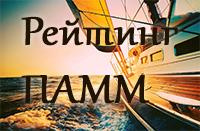 reyting_pamm