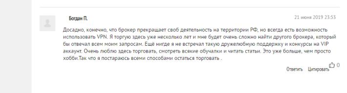 Отзыв с сайта https://znay.co/541-olimp-trejd-zakryvaetsya-v-rossii.html