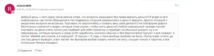 Отзыв с сайта http://onlyprofit.net/olymp-trade-zakrylsya-v-rossii-rf
