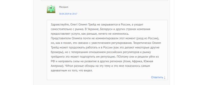 Отзыв с сайта https://allinvesting.ru/olimp-trejd-otzyvy-trejderov.html