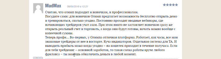 Отзыв с сайта https://boexpert.ru/olimp-trejd-otzyvy/